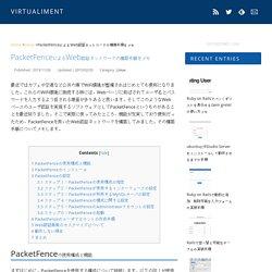 PacketFenceによるWeb認証ネットワークの構築手順をメモ