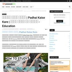 पढाई करने का तरीका - Education - Hindi Janakariwala