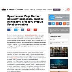 Приложение Page Unliker поможет исправить ошибки молодости и убрать старые Facebook-лайки