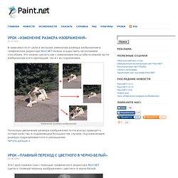 Уроки по Paint.NET - Paint.NET — русский сайт популярного графического редактора