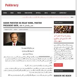 Sadar Pakistan ka Halaf nama, Pakitan President Oath, صدر پاکستان کا حلف – Pakbrary
