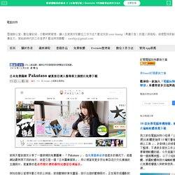 日本免費圖庫 Pakutaso 破萬張亞洲人像專業主題照片免費下載