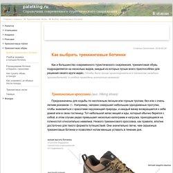 Как выбрать треккинговую обувь - Palatking.ru