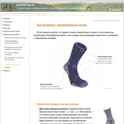 Как выбрать треккинговые носки - Palatking.ru