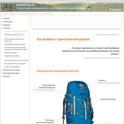 Как выбрать туристический рюкзак - Palatking.ru