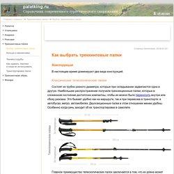 Как выбрать трекинговые палки - Palatking.ru