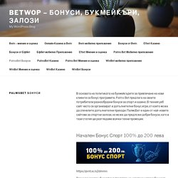 PalmsBet Бонуси - BetWop - Бонуси, Букмейкъри, Залози