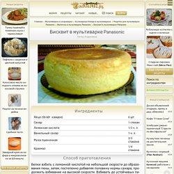 Бисквит в мультиварке Panasonic - рецепт с фото на Хлебопечка.ру