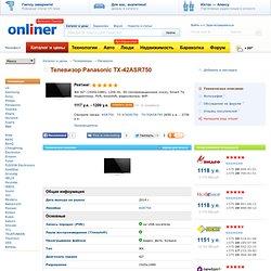 Телевизор Panasonic TX-42ASR750, ЖК телевизор Panasonic TX-42ASR750, LCD телевизор Panasonic TX-42ASR750, плазменный телевизор Panasonic TX-42ASR750, характеристики, описание - onliner.by