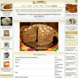 Медовик от Шулы в мультиварке Panasonic SR-TMH18 - рецепт с фото на Хлебопечка.ру