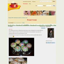 Panettone : Куличи, пасхи