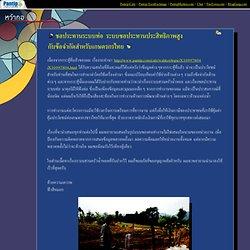 X11088790 ชลประทานระบบท่อ ระบบชลประทานประสิทธิภาพสูงกับข้อจำกัดสำหรับเกษตรกรไทย [วิศวกรรมและเทคโนโลยี]