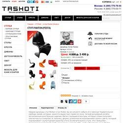 Стул Panton - низка цена, купить с доставкой в Москве и других регионах России!