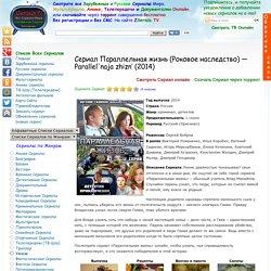 Параллельная жизнь — Parallel'naja zhizn' (2014) Смотреть Сериал онлайн или