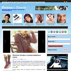 Женский блог о вязании, моде и красоте - Part 25