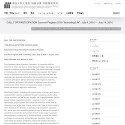 """東京大学大学院 情報学環・学際情報学府 – CALL FOR PARTICIPATION Summer Program 2016 """"Animating Life"""" : July 4, 2016 — July 14, 2016"""