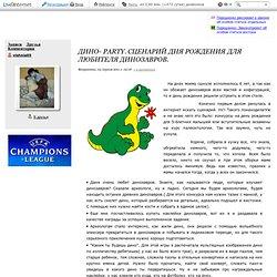 Дино- party. Сценарий дня рождения для любителя динозавров.. Обсуждение на LiveInternet - Российский Сервис Онлайн-Дневников