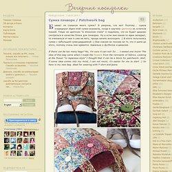 Сумка пэчворк / Patchwork bag