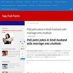पति पत्नी जोक्स - Pati patni jokes in hindi