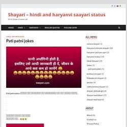 Pati patni jokes - hindi husband wife jokes pati patni joke lestest in hindi jok