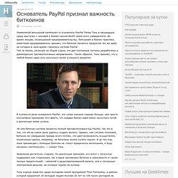 Основатель PayPal признал важность биткоинов