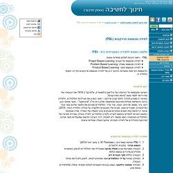 למידה מבוססת פרויקטים (PBL)