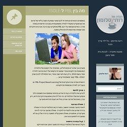 הבלוג של רותי סלומון