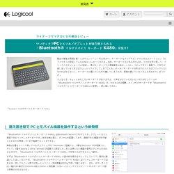 ライターコヤマタカヒロの速攻レビュー ワンタッチでPCとスマホ/タブレットが切り替えられる 「Bluetooth® マルチデバイス キーボード K480」を試す!