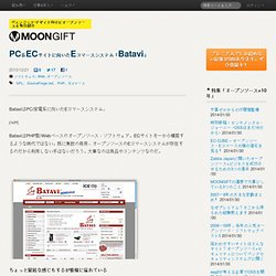 PC系ECサイトに向いたEコマースシステム「Batavi」 オープンソース・ソフトウェア/フリーウェアを毎日紹介