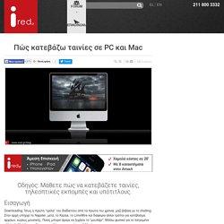 Πώς κατεβάζω ταινίες σε PC και Mac