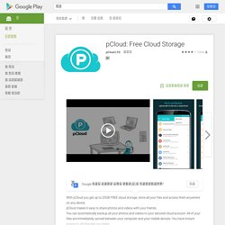 pCloud: Free Cloud Storage - Google Play의 Android 앱