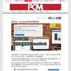 PCM - News - PC - 舊PC重生,教你免費變 ChromeBook
