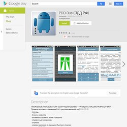 PDD Rus - Android Market