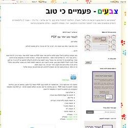 צבעים, פעמיים כי טוב!: לעבוד טוב יותר עם PDF