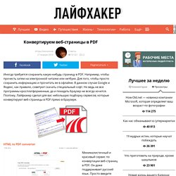 Конвертируем веб-страницы в PDF
