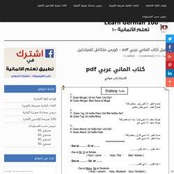 تحميل كتاب الماني عربي pdf - كورس متكامل للمبتدئين