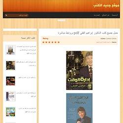 موقع جديد الكتب: حمل جميع كتب الدكتور إبراهيم الفقي pdf بروابط مباشرة