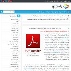 تحميل برنامج ادوبي ريدر لقراءة ملفات PDF مجاناً Adobe Reader