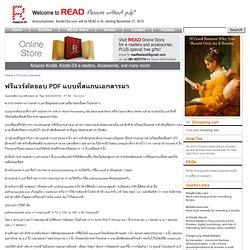 ฟรีแวร์ตัดขอบ PDF แบบที่สแกนเอกสารมา