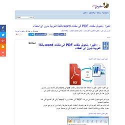 اخيرا ..تحويل ملفات PDF الى ملفات word باللغة العربية بدون اي اخطاء