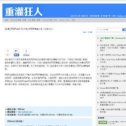 PDFaid 7合1線上PDF轉檔工具(支援中文)