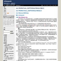 使用 PEAR的Text_CAPTCHA保护Web表单[翻译] - mikespook - 博客园