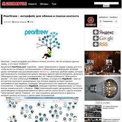 Pearltrees - интерфейс для обмена и поиска контента