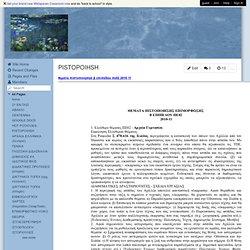 peiramatismoi.wikispaces