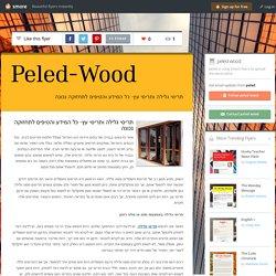תריסי גלילה ותריסי עץ- כל המידע והטיפים לתחזוקה נכונה