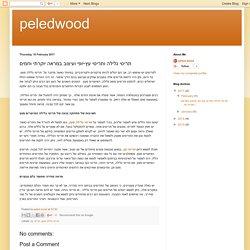 peledwood: תריסי גלילה ותריסי עץ-יופי ועיצוב במראה יוקרתי וחמים
