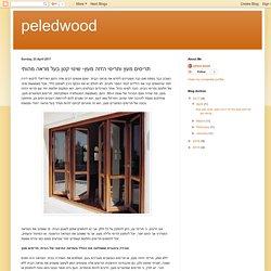 תריסים מעץ ותריסי הזזה מעץ- שינוי קטן בעל מראה מהותי