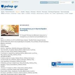 Οι υποψηφιότητες για τα Κρατικά Βραβεία Λογοτεχνίας - Pelop.gr