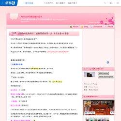 [簽證申請]取得打工度假簽證的第一步: 含理由書+計畫書 @ Penny's吃喝玩樂in日本