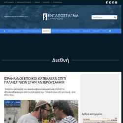 ΙΣΡΑΗΛΙΝΟΙ ΕΠΟΙΚΟΙ ΚΑΤΕΛΑΒΑΝ ΣΠΙΤΙ ΠΑΛΑΙΣΤΙΝΙΩΝ ΣΤΗΝ ΑΝ.ΙΕΡΟΥΣΑΛΗΜ - Pentapostagma.gr : Pentapostagma.gr